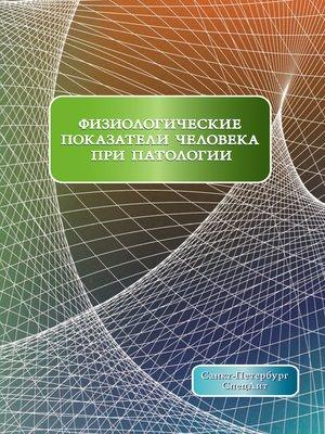 cover image of Физиологические показатели человека при патологии