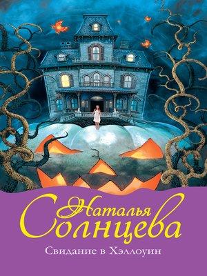 cover image of Свидание в Хэллоуин