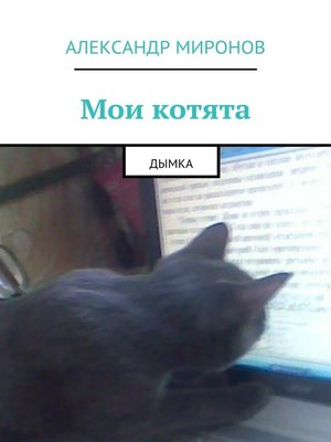 cover image of Мои котята. Дымка
