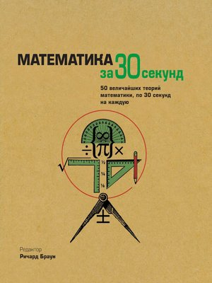 cover image of Математика за 30 секунд