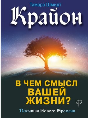 cover image of Крайон. В чем смысл вашей жизни?