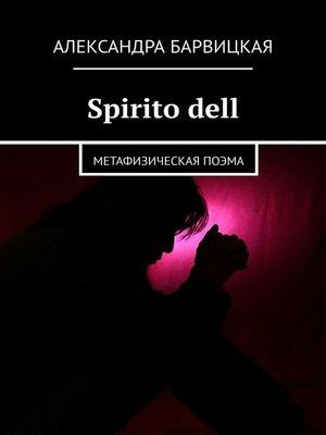 cover image of Spiritodell. Метафизическая поэма