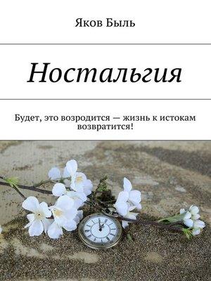 cover image of Ностальгия. Будет, это возродится– жизнь кистокам возвратится!