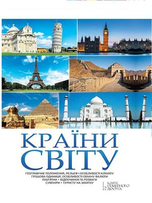 cover image of Країни світу