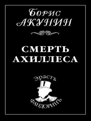 cover image of Смерть Ахиллеса