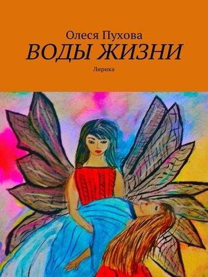 cover image of Воды жизни. Лирика