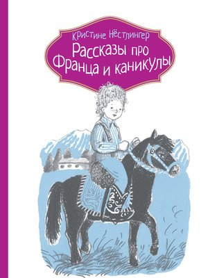 cover image of Рассказы про Франца и каникулы