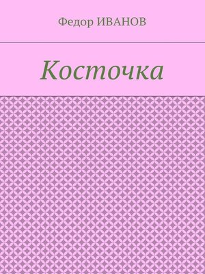 cover image of Косточка