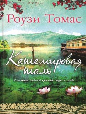 cover image of Кашемировая шаль