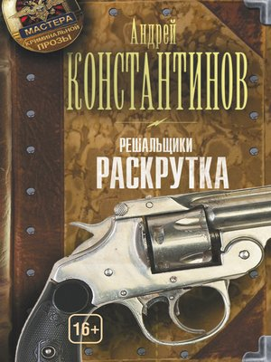 cover image of Раскрутка