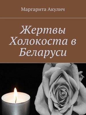cover image of Жертвы Холокоста в Беларуси