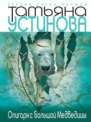 cover image of Олигарх с Большой Медведицы