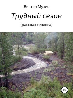 cover image of Трудный сезон (рассказ геолога)