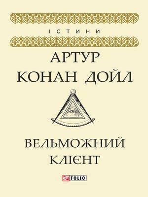 cover image of Вельможний клієнт