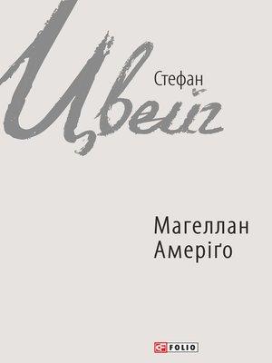 cover image of Магеллан. Амеріґо (збірник)