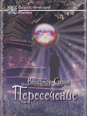 cover image of Пересечение