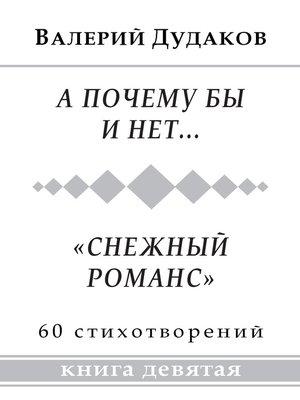 cover image of А почему бы и нет... «Снежный романс»