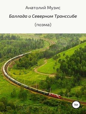 cover image of Баллада о Северном Транссибе (поэма)