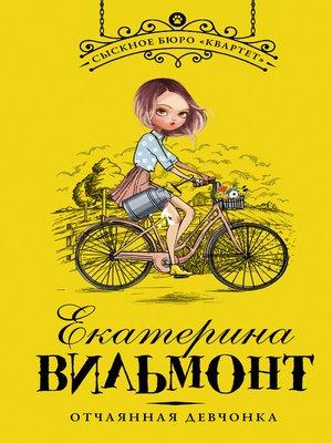 cover image of Отчаянная девчонка