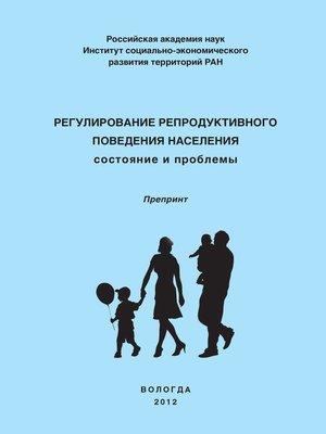 cover image of Регулирование репродуктивного поведения населения