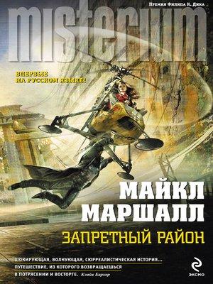 cover image of Запретный район