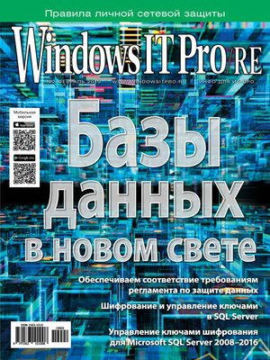 cover image of Windows IT Pro/RE №02/2019