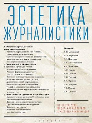 cover image of Эстетика журналистики