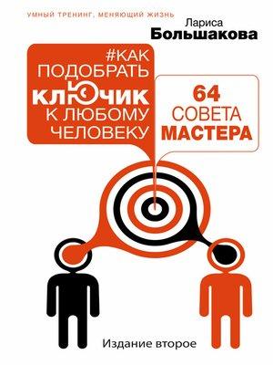 cover image of Как подобрать ключик к любому человеку