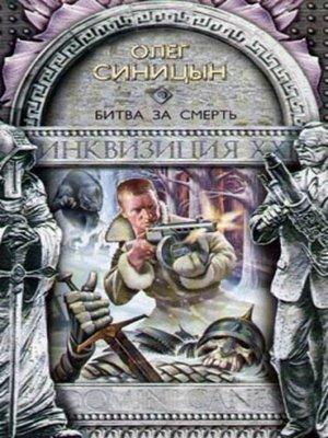 cover image of Битва за смерть