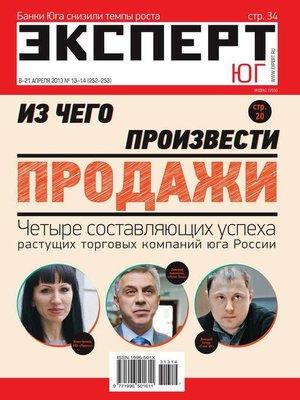 cover image of Эксперт Юг 13-14_2013