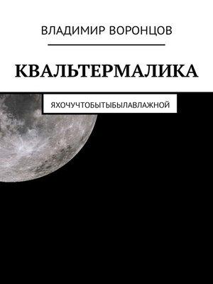 cover image of КВАЛЬТЕРМАЛИКА