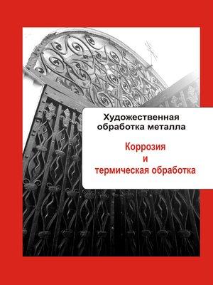 cover image of Художественная обработка металла. Коррозия и термическая обработка