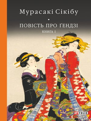 cover image of Повість про Ґендзі. Книга 1