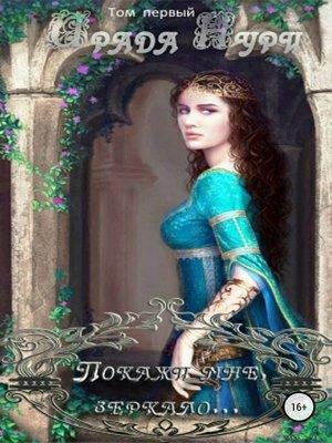 cover image of «Покажи мне, зеркало...» Том 1
