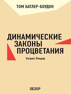 cover image of Динамические законы процветания. Кэтрин Пондер (обзор)