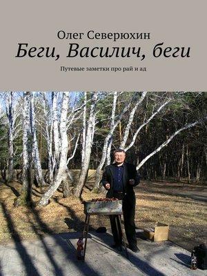 cover image of Беги, Василич,беги. Путевые заметки про рай иад