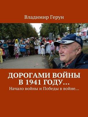 cover image of Дорогами войны в1941году... Начало войны иПобеды ввойне...