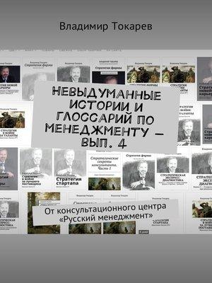 cover image of Невыдуманные истории. И глоссарий по менеджменту– вып.4