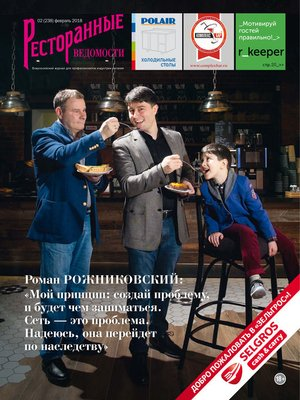 cover image of Ресторанные ведомости №02/2018