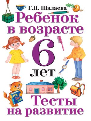 cover image of Ребенок в возрасте 6 лет. Тесты на развитие