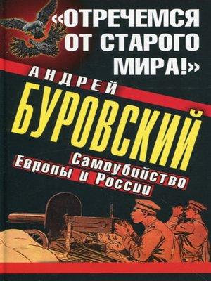 cover image of «Отречемся от старого мира!» Самоубийство Европы и России