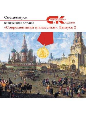cover image of Спецвыпуск книжной серии «Современники и классики». Выпуск 2