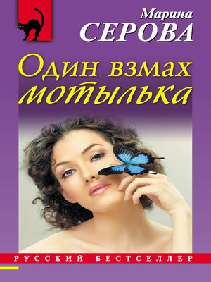 cover image of Один взмах мотылька