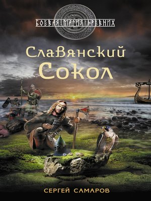 cover image of Славянский сокол