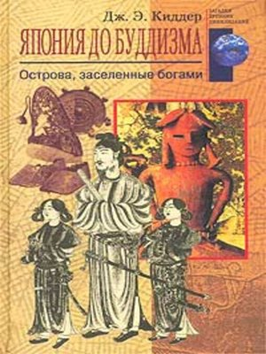 cover image of Япония до буддизма. Острова, заселенные богами