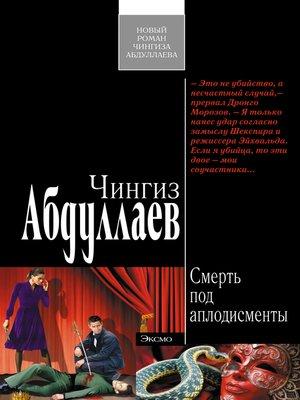 cover image of Смерть под аплодисменты