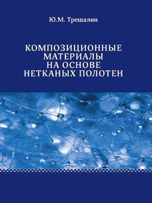 cover image of Композиционные материалы на основе нетканых полотен