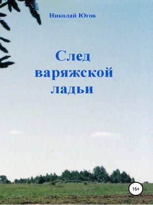 cover image of След варяжской ладьи