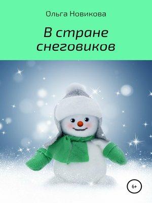 cover image of В стране снеговиков