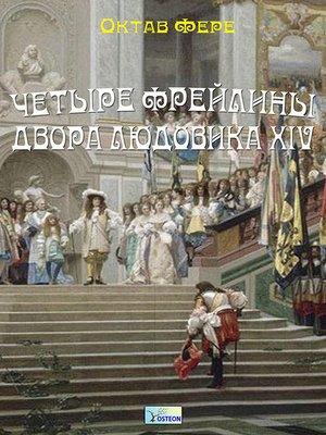 cover image of Четыре фрейлины двора Людовика XIV